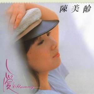 收聽陳美齡的愛的Harmony歌詞歌曲
