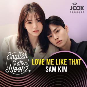 อัลบัม English AfterNoonz: Love Me Like That - Sam Kim ศิลปิน English AfterNoonz [ครูนุ่น Podcast]