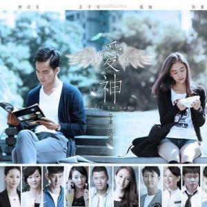 Album Ai Shen Dian Ying Yuan Sheng Dai from 钟汉良