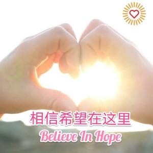 Album 相信希望在这里 from Pertubuhan C.C.H. Yuan Shi Dian Malaysia 志工 (李友兴