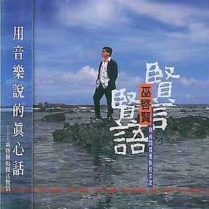 Album Hsien Yen Hsien Yu from 巫启贤