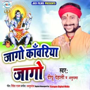 Album Jogo Kavariya Jago - Single from Anupama