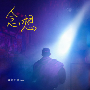 Album Better Us from 易烊千玺