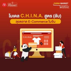 อัลบัม EP.20 โมเดล C.H.I.N.A. สูตร (ลับ) ลุยตลาด E-Commerce ในจีน ศิลปิน China Market Insights [Marketing Oops! Podcast]