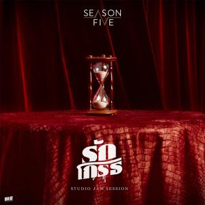 อัลบัม รักโกรธ (Studio Jam Session) - Single ศิลปิน Season Five