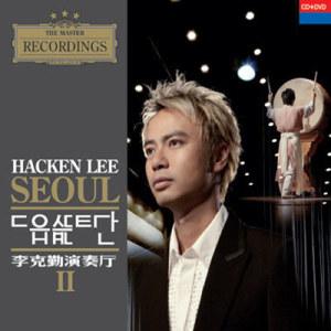 收聽李克勤的香港仔歌詞歌曲