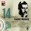 Download Lagu Giorgos Mitsakis - Otan Kapnizi O Loulas