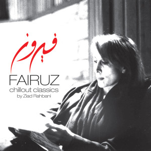 Fairuz Chillout Classics 2015 Fairuz