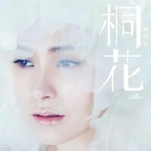 鍾欣潼的專輯桐花