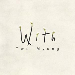 อัลบัม With... ศิลปิน Twomyung