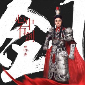 郭少傑的專輯心中有劍