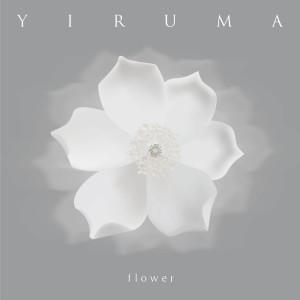 李閏珉 (YIRUMA)的專輯f l o w e r