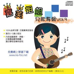 嘉芙姐姐的專輯嘉芙姐姐兒歌專輯 Vol.3
