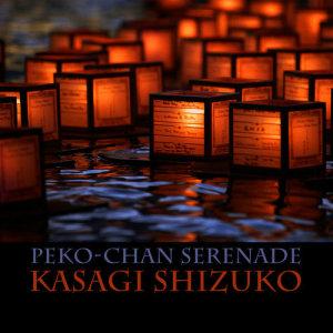 Album Peko-Chan Serenade from Kasagi Shizuko