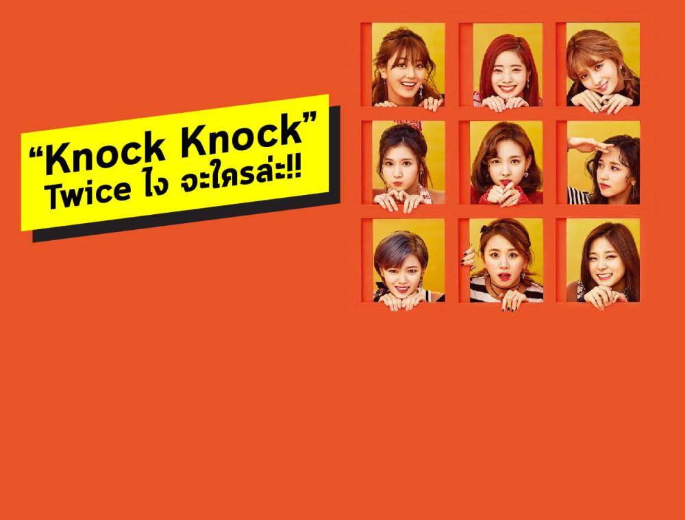 """ Knock Knock ""  เพลงใหม่จากศิลปินมาแรงแห่งปี Twice"