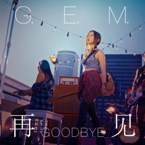 G.E.M. 鄧紫棋的專輯再見