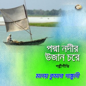 Album Padma Nodir Ujan Chore Polli Geeti from Moloi Kumar Gangoli