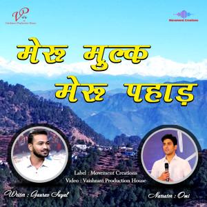 Album Meru Mulk Meru Pahad from Omi