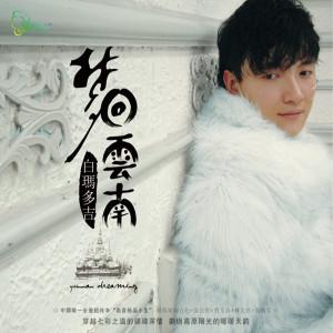 白瑪多吉的專輯夢迴雲南