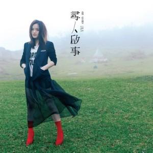 徐佳瑩的專輯尋人啟事