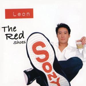黎明的專輯Leon The Red Shoes