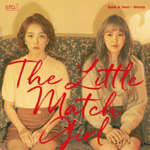 WENDY的專輯성냥팔이 소녀 The Little Match Girl