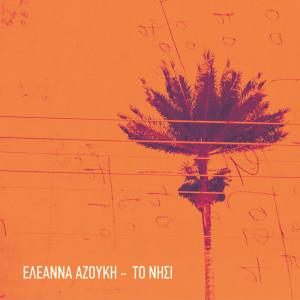 To Nisi 2010 Eleanna Azouki