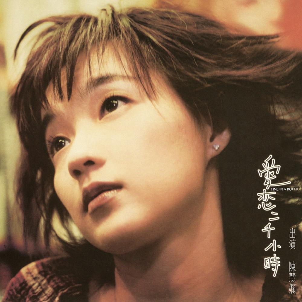 Fang Ke 1998 陈慧娴