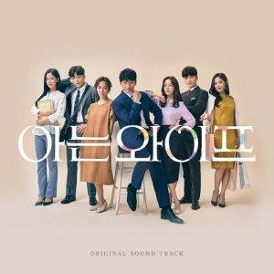 韓國羣星的專輯Familiar Wife (Original Television Soundtrack)