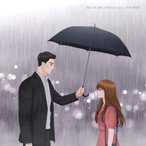 Download Lagu Oisobagi - When it rains