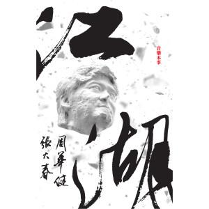 周華健的專輯江湖