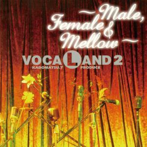 Vocaland的專輯VOCALAND 2 ~Male,Female & Mellow
