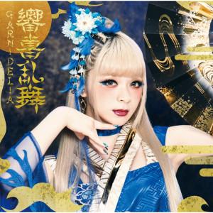 GARNiDELiA的專輯Kyoukiranbu