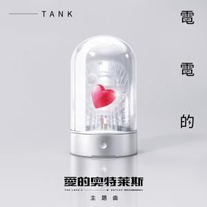 Tank的專輯電電的 (《愛的奧萊特斯》主題曲)