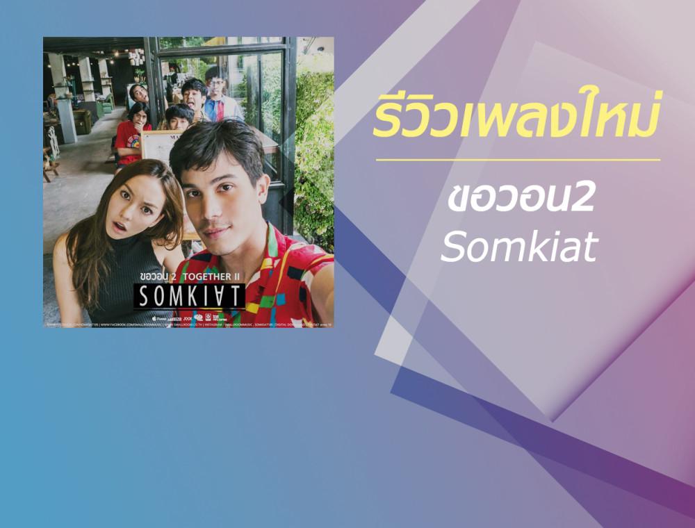(รีวิว) ขอวอน 2 - Somkiat