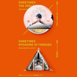 林宥嘉的專輯有時The Great Yoga,有時口的形狀-林宥嘉演唱會自選Live CD