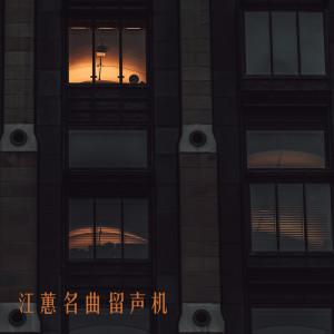江蕙的專輯江蕙名曲留聲機 (翻唱版)