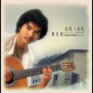 收聽陳浩德的夢裡情歌詞歌曲