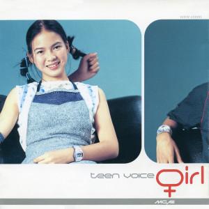 อัลบัม Teen Voice Girl ศิลปิน ฝน นภัส