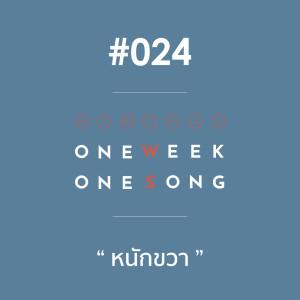อัลบัม เพลงที่ 24 (หนักขวา) ft. NICECNX - Single ศิลปิน NICECNX