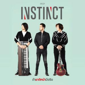 อัลบัม ถ้าชาติหน้ามีจริง - Single ศิลปิน Instinct