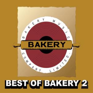 อัลบั้ม Best of Bakery 2