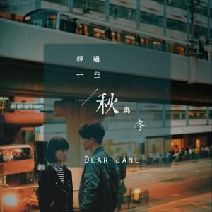 Dear Jane的專輯經過一些秋與冬