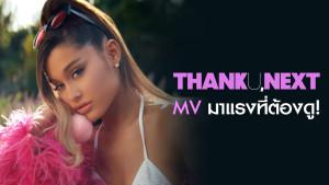 thank u, next: MV มาแรงที่ต้องดู!