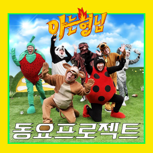 Knowing bros Children's song Project dari Highlight