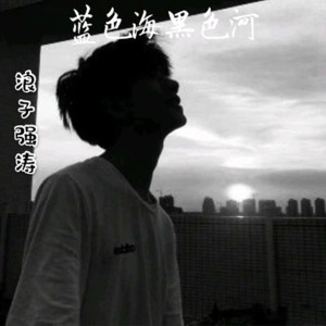 浪子强涛的專輯藍色海黑色河