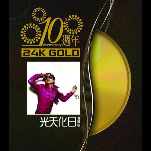Xia Yi Zhan Tian Guo 2000 黄耀明