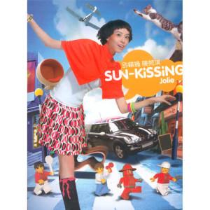陳逸璇的專輯Sun-Kissing