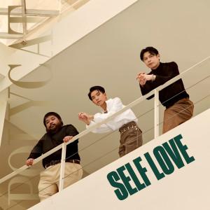 อัลบัม Self Love ศิลปิน POLYCAT