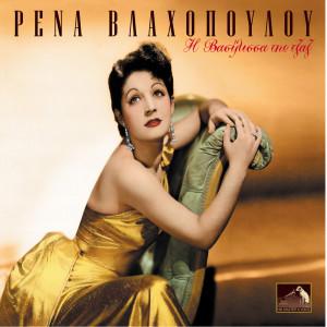 I Vasilissa Tis Jazz 2006 Rena Vlahopoulou